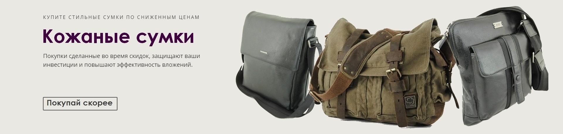 Ремни и сумки